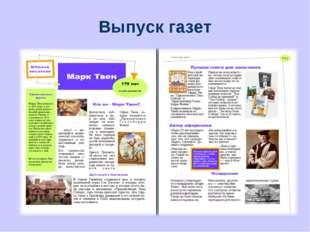 Выпуск газет