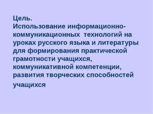 Цель. Использование информационно- коммуникационных технологий на уроках рус