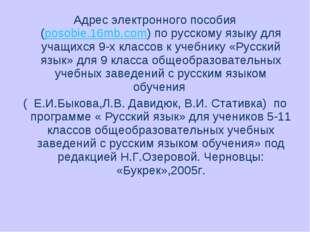 Адрес электронного пособия (posobie.16mb.com) по русскому языку для учащихся