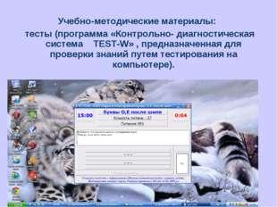Учебно-методические материалы: тесты (программа «Контрольно- диагностическая