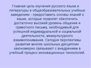 Главная цель изучения русского языка и литературы в общеобразовательных учебн