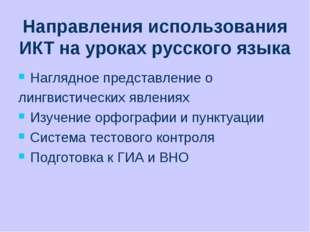 Направления использования ИКТ на уроках русского языка Наглядное представлени