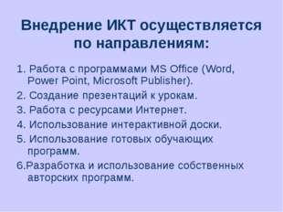 Внедрение ИКТ осуществляется по направлениям: 1. Работа с программами MS Offi