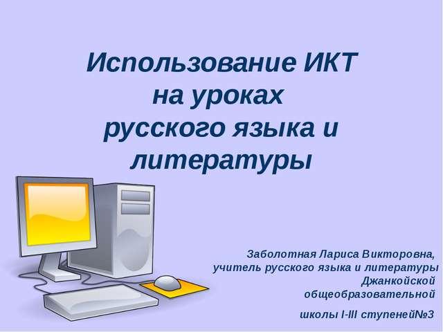 Использование ИКТ на уроках русского языка и литературы Заболотная Лариса Вик...