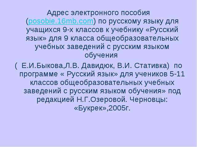 Адрес электронного пособия (posobie.16mb.com) по русскому языку для учащихся...