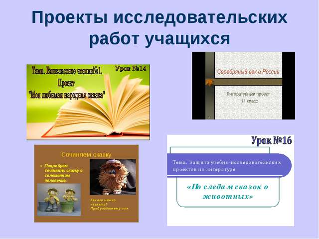 Проекты исследовательских работ учащихся