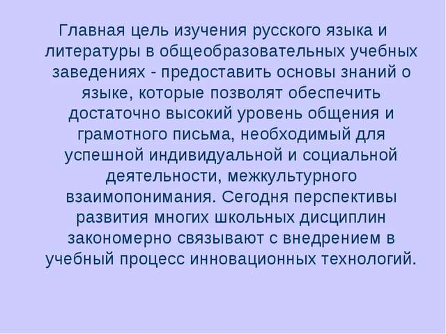 Главная цель изучения русского языка и литературы в общеобразовательных учебн...