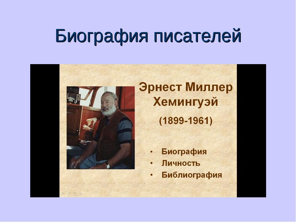 Биография писателей