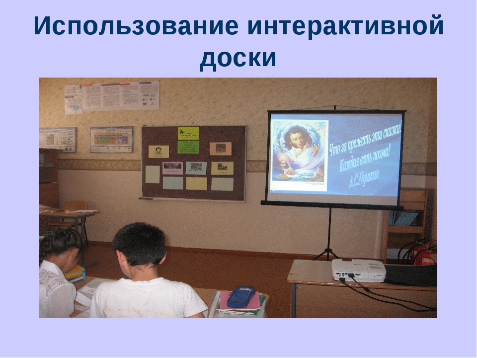 Использование интерактивной доски