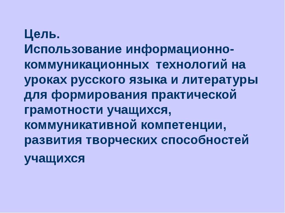 Цель. Использование информационно- коммуникационных технологий на уроках рус...