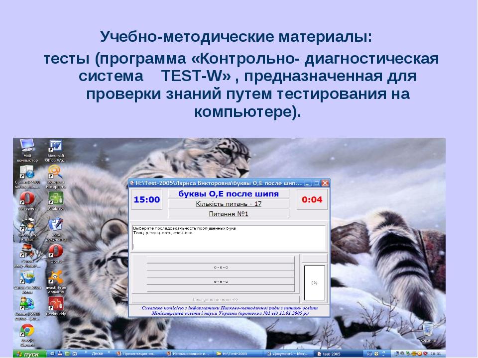 Учебно-методические материалы: тесты (программа «Контрольно- диагностическая...