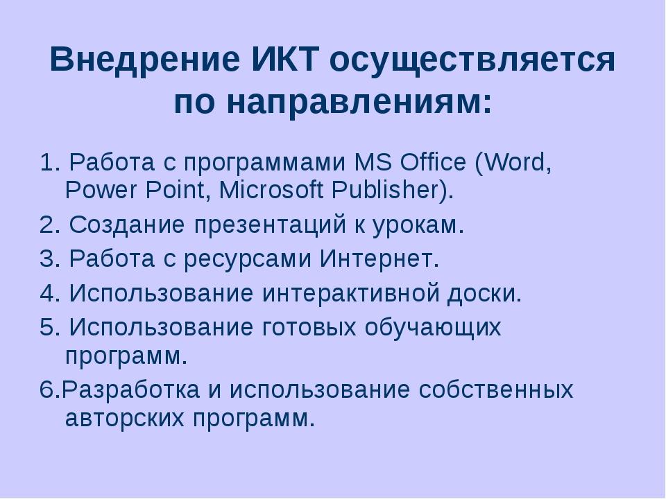 Внедрение ИКТ осуществляется по направлениям: 1. Работа с программами MS Offi...