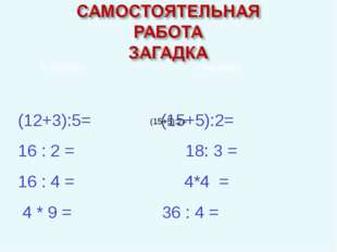 (12+3):5= (15+5):2= 16 : 2 = 18: 3 = 16 : 4 = 4*4 = 4 * 9 =  36 : 4