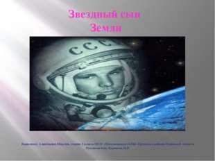 Звездный сын Земли Выполнил: Азнабакиев Максим, ученик 3 класса МОУ «Мамоновс