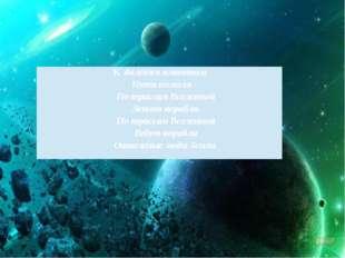 Кдалеким планетам Пути полегли - По трассам Вселенной Летят корабли. По трас