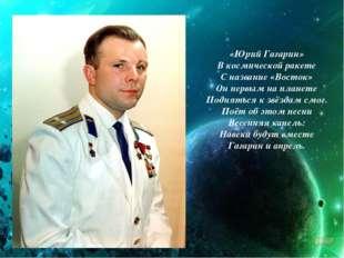 «Юрий Гагарин» В космической ракете С название «Восток» Он первым на планете