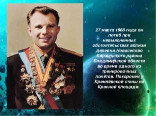 27 марта 1968 года он погиб при невыясненных обстоятельствах вблизи деревни Н