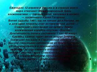 Ежегодно 12 апреля в России и в странах всего мира отмечают Международный Ден