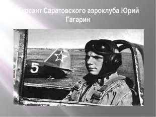 Курсант Саратовского аэроклуба Юрий Гагарин
