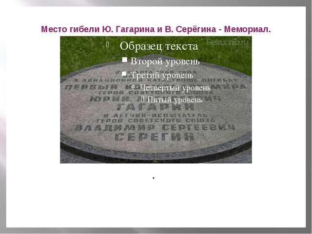Место гибели Ю. Гагарина и В. Серёгина - Мемориал. .