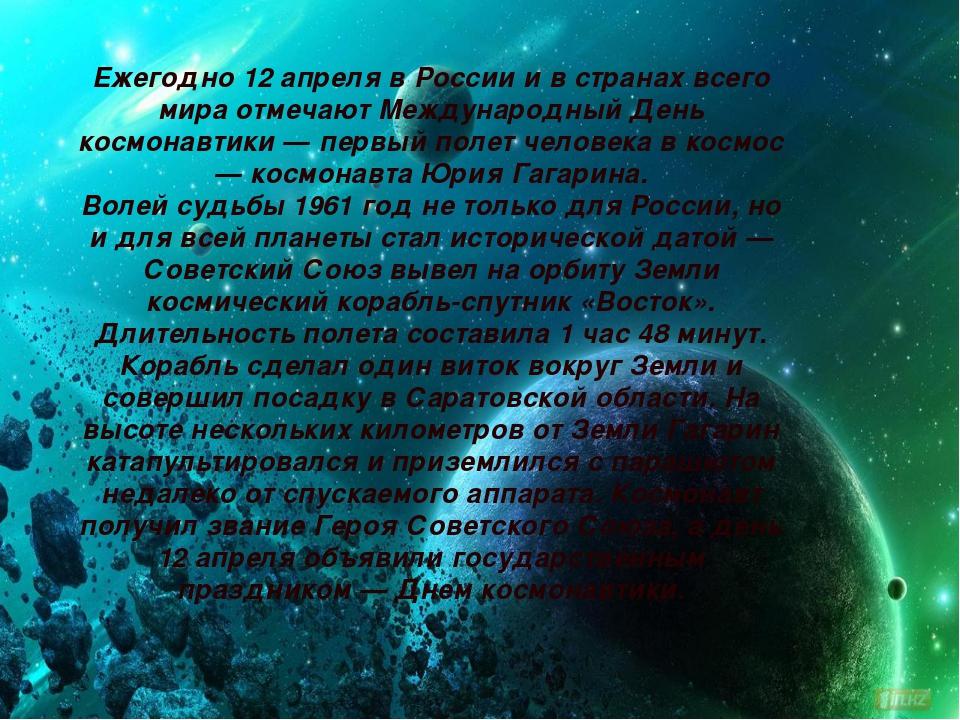 Ежегодно 12 апреля в России и в странах всего мира отмечают Международный Ден...