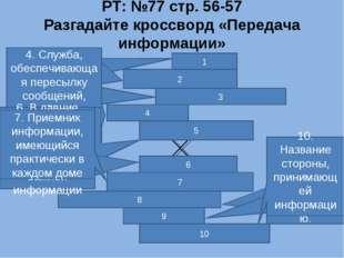 РТ: №77 стр. 56-57 Разгадайте кроссворд «Передача информации» 1 2 3 4 5 6 7 8