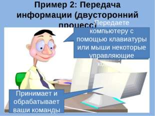 Пример 2: Передача информации (двусторонний процесс) Воспринимаете сюжет Восп