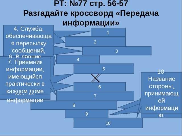 РТ: №77 стр. 56-57 Разгадайте кроссворд «Передача информации» 1 2 3 4 5 6 7 8...