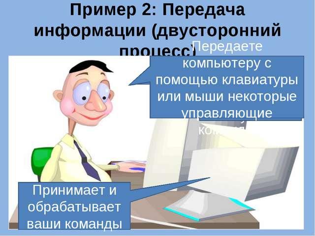 Пример 2: Передача информации (двусторонний процесс) Воспринимаете сюжет Восп...