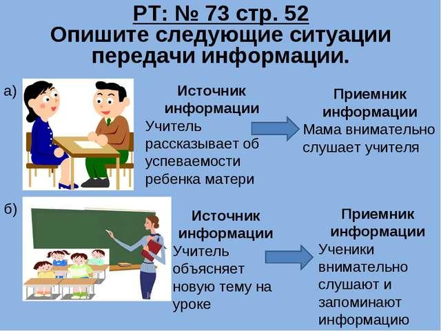 РТ: № 73 стр. 52 Опишите следующие ситуации передачи информации. Источник инф...