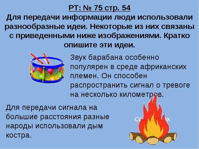РТ: № 75 стр. 54 Для передачи информации люди использовали разнообразные идеи...
