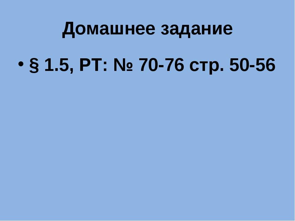 Домашнее задание § 1.5, РТ: № 70-76 стр. 50-56
