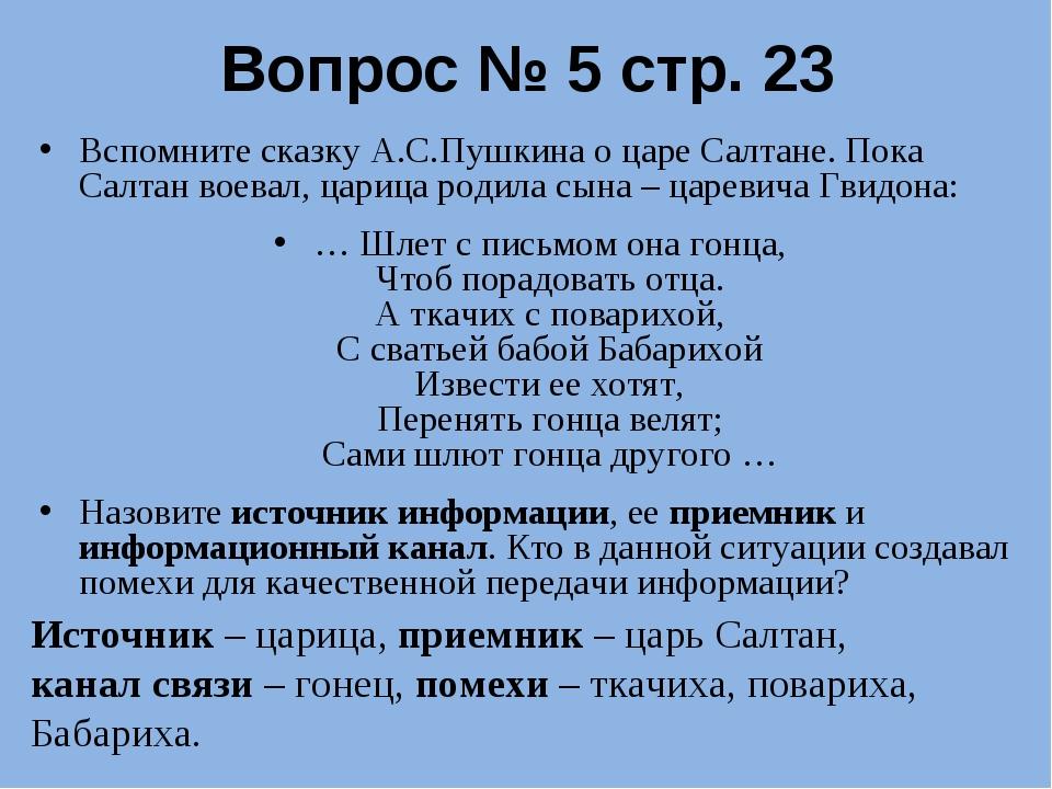 Вопрос № 5 стр. 23 Вспомните сказку А.С.Пушкина о царе Салтане. Пока Салтан в...
