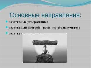 Основные направления: позитивные утверждения; позитивный настрой – вера, что