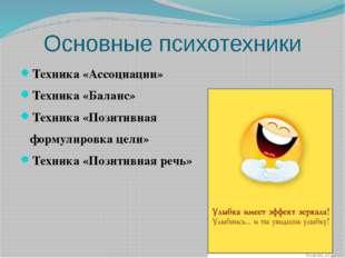 Основные психотехники Техника «Ассоциации» Техника «Баланс» Техника «Позитивн