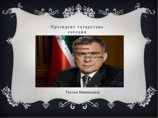 Президент татарстана сегодня Рустам Минниханов