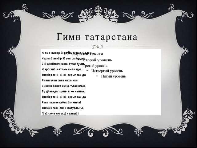 Гимн татарстана