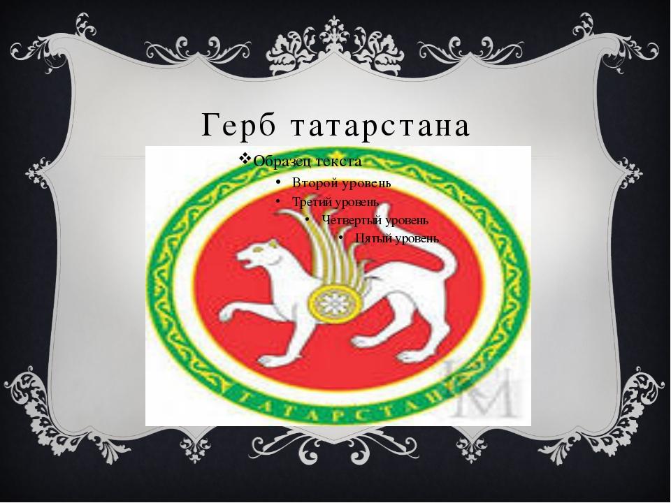 Герб татарстана