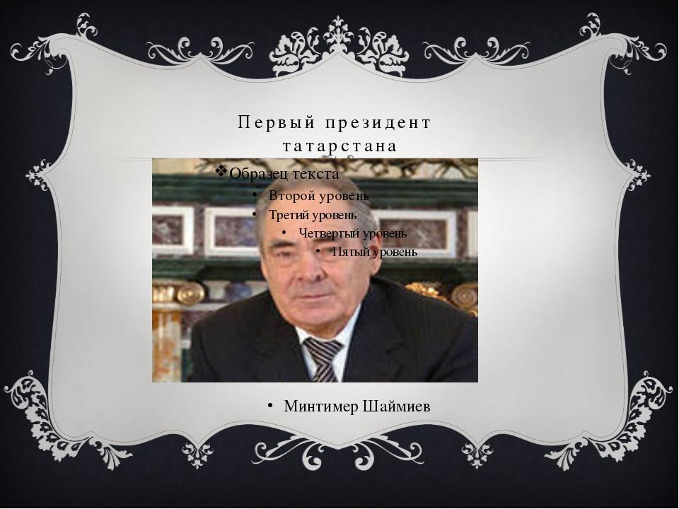 Первый президент татарстана Минтимер Шаймиев