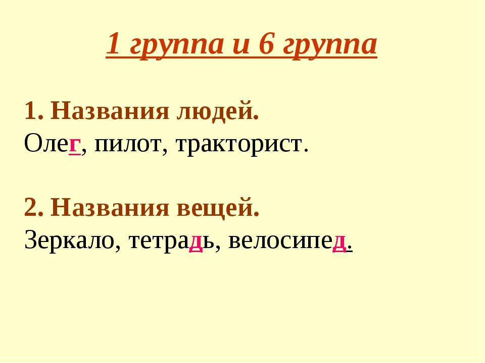 1 группа и 6 группа Названия людей. Олег, пилот, тракторист. 2. Названия веще...