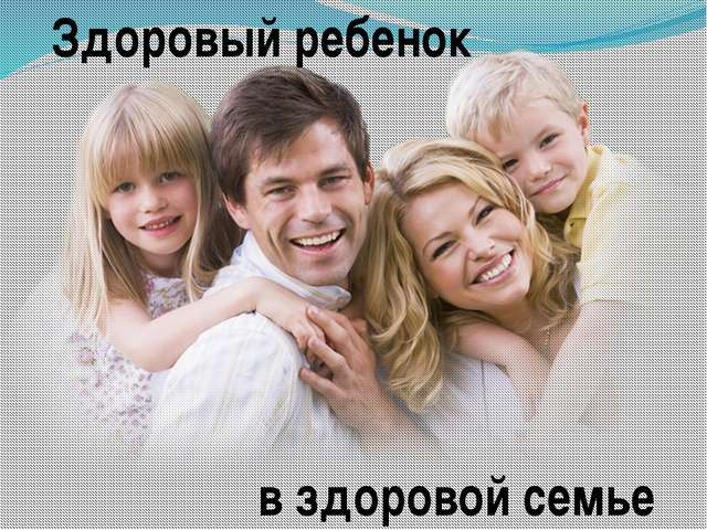 Здоровый ребенок в здоровой семье