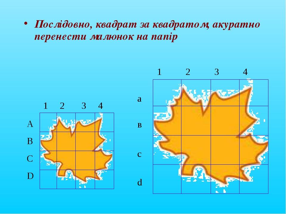 Послідовно, квадрат за квадратом, акуратно перенести малюнок на папір