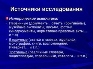 Источники исследования Исторические источники: Первичные (документы, отчёты (