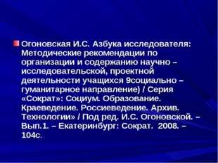 Огоновская И.С. Азбука исследователя: Методические рекомендации по организаци
