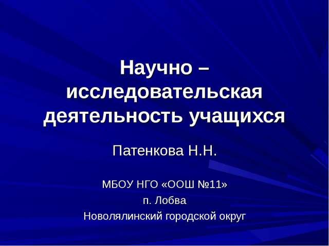 Научно – исследовательская деятельность учащихся Патенкова Н.Н. МБОУ НГО «ООШ...