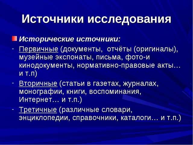 Источники исследования Исторические источники: Первичные (документы, отчёты (...