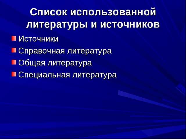 Список использованной литературы и источников Источники Справочная литература...