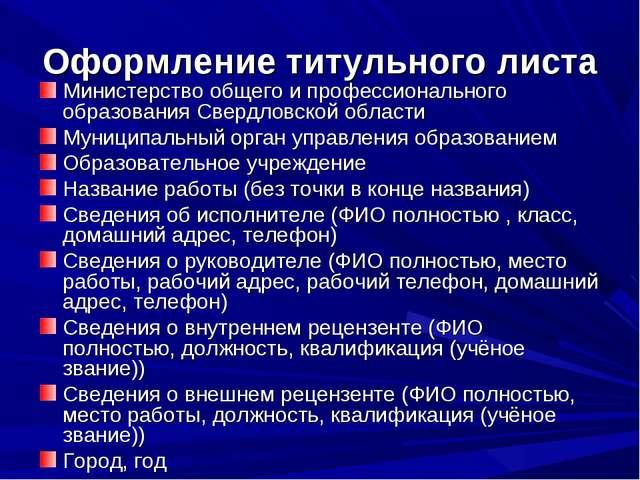 Оформление титульного листа Министерство общего и профессионального образован...