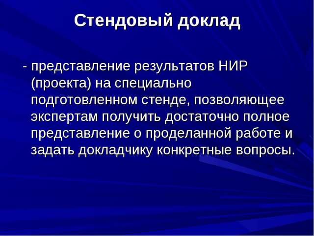 Стендовый доклад - представление результатов НИР (проекта) на специально подг...