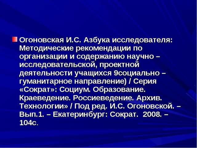 Огоновская И.С. Азбука исследователя: Методические рекомендации по организаци...